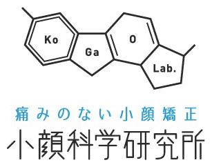 小顔化学研究所