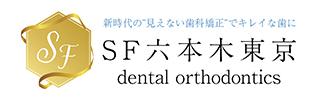 SF六本木東京デンタルクリニック
